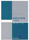 数据结构精品电子书分享之《数据结构题集(C语言版)》