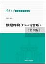 数据结构精品电子书分享之《数据结构(C++语言版)附习题解析》