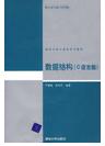 数据结构精品电子书分享之《数据结构(C语言版)》