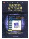数据结构精品电子书分享之《数据结构、算法与应用:C++语言描述》