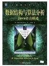 数据结构精品电子书分享之《数据结构与算法分析:Java语言描述(第2版)》