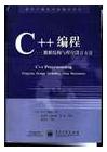 数据结构精品电子书分享之《C++编程:数据结构与程序设计方法》