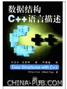 数据结构精品电子书分享之《数据结构 C++ 语言描述》