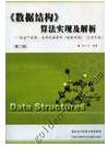 数据结构精品电子书分享之《数据结构》算法实现及解析