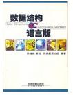 数据结构精品电子书分享之《数据结构C语言版》