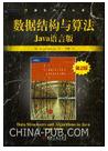 数据结构精品电子书分享之《数据结构与算法(JAVA语言版)》