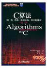 数据结构精品电子书分享之《C算法.第1卷,基础、数据结构、排序和搜索(第三版)》