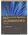 数据结构精品电子书分享之《Java数据结构和算法中文版(第二版)》