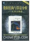 数据结构精品电子书分享之《数据结构与算法分析——C语言描述(原书第2版)》