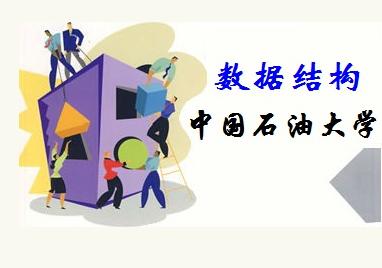 中国石油大学:数据结构