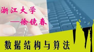 浙江大学数据结构与算法徐镜春