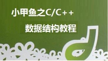 小甲鱼全套教程之C C++数据结构系列教程