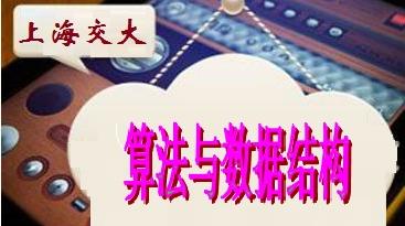 上海交大算法与数据结构