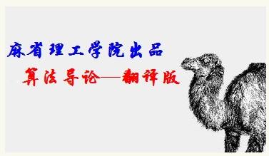 [麻省理工学院]_算法导论_翻译版