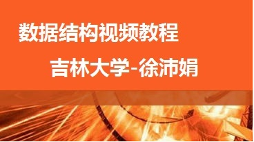 吉林大学_徐沛娟_数据结构_(1-64讲)