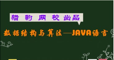 [猎豹网校]数据结构与算法_Java语言