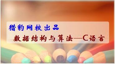 [猎豹网校]数据结构与算法_C语言