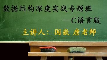 数据结构深度实战专题班 C语言版(国嵌 唐老师主讲)(非常犀利)