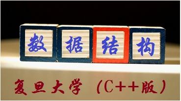 数据结构C++ 复旦大学
