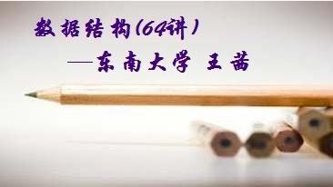 (东南大学 王茜)数据结构 (64讲)