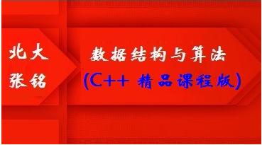 [北大张铭 精品课程版]数据结构与算法(C++)