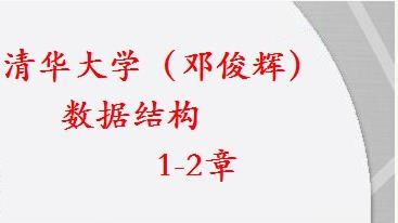 数据结构(邓俊辉)-[1-2章]