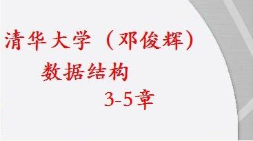 数据结构(邓俊辉)-[3-5章]