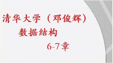 数据结构(邓俊辉)-[6-7章]