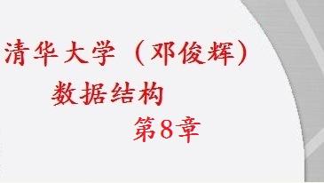 数据结构(邓俊辉)-[第8章]