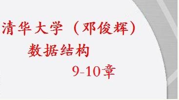 数据结构(邓俊辉)-[9-10章]