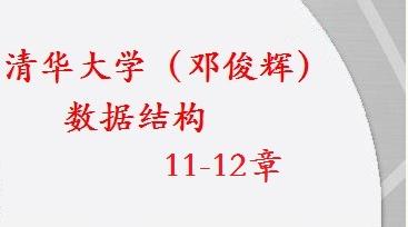 数据结构(邓俊辉)-[11-12章]