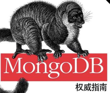 MongoDB权威指南(第2版) (图灵程序设计丛书) - 电子书下载(高清版PDF格式+EPUB格式)