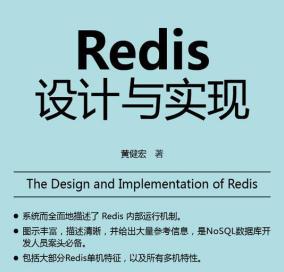 Redis设计与实现 (数据库技术丛书) - 电子书下载 -(百度网盘 高清版PDF格式)