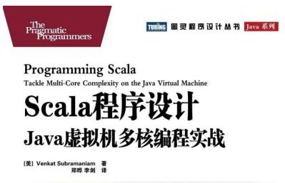 Scala程序设计:Java虚拟机多核编程实战 (图灵程序设计丛书) - 电子书下载 -(百度网盘 高清版PDF格式)