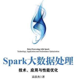 Spark大数据处理:技术、应用与性能优化 (大数据技术丛书) - 电子书下载 -(百度网盘 高清版PDF格式)