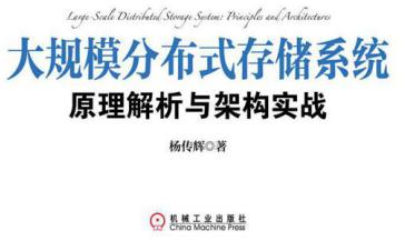 大规模分布式存储系统:原理解析与架构实战 (大数据技术丛书) - 电子书下载 -(百度网盘 高清版PDF格式)