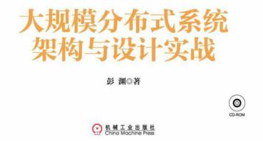 大规模分布式系统架构与设计实战 (大数据技术丛书) - 电子书下载(高清版PDF格式+EPUB格式)
