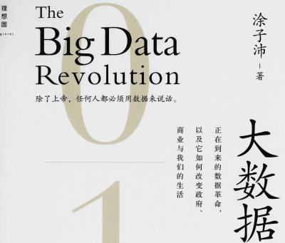 大数据:正在到来的数据革命,以及它如何改变政府、商业与我们的生活 [2.0升级版] - 电子书下载(高清版PDF格式+EPUB格式)