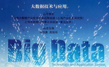 大数据技术与应用:汇计划在行动 - 电子书下载(高清版PDF格式+EPUB格式)