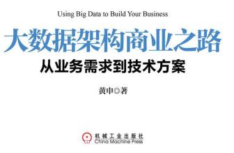 大数据架构商业之路:从业务需求到技术方案 (大数据技术丛书) - 电子书下载(高清版PDF格式+EPUB格式)