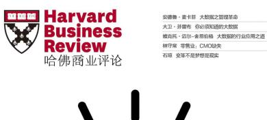 哈佛商业评论增刊:大数据时代的营销变革 - 电子书下载(高清版PDF格式+EPUB格式)