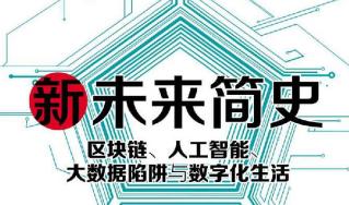 新未来简史:区块链、人工智能、大数据陷阱与数字化生活 - 电子书下载(高清版PDF格式+EPUB格式)
