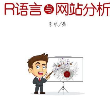 R语言与网站分析 (数据分析技术丛书) - 电子书下载(高清版PDF格式+EPUB格式)