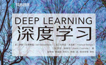 深度学习 - 电子书下载(高清版PDF格式+EPUB格式)
