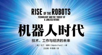 机器人时代 - 电子书下载(高清版PDF格式+EPUB格式)