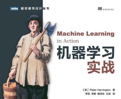 机器学习实战 (图灵程序设计丛书 72) - 电子书下载(高清版PDF格式+EPUB格式)