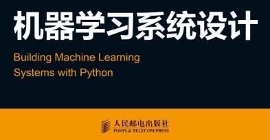 机器学习系统设计 (图灵程序设计丛书) - 电子书下载(高清版PDF格式+EPUB格式)