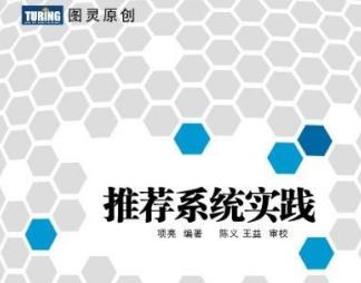 推荐系统实践 (图灵原创 5) - 电子书下载(高清版PDF格式+EPUB格式)