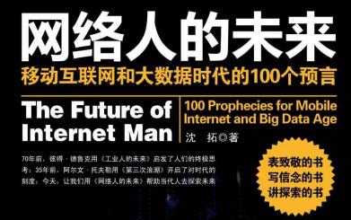 网络人的未来:移动互联网和大数据时代的100个预言 - 电子书下载(高清版PDF格式+EPUB格式)