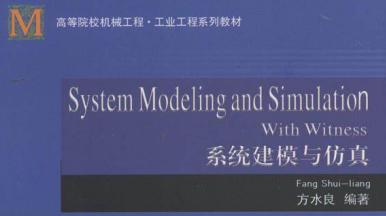 系统建模与仿真 - 电子书下载(高清版PDF格式+EPUB格式)